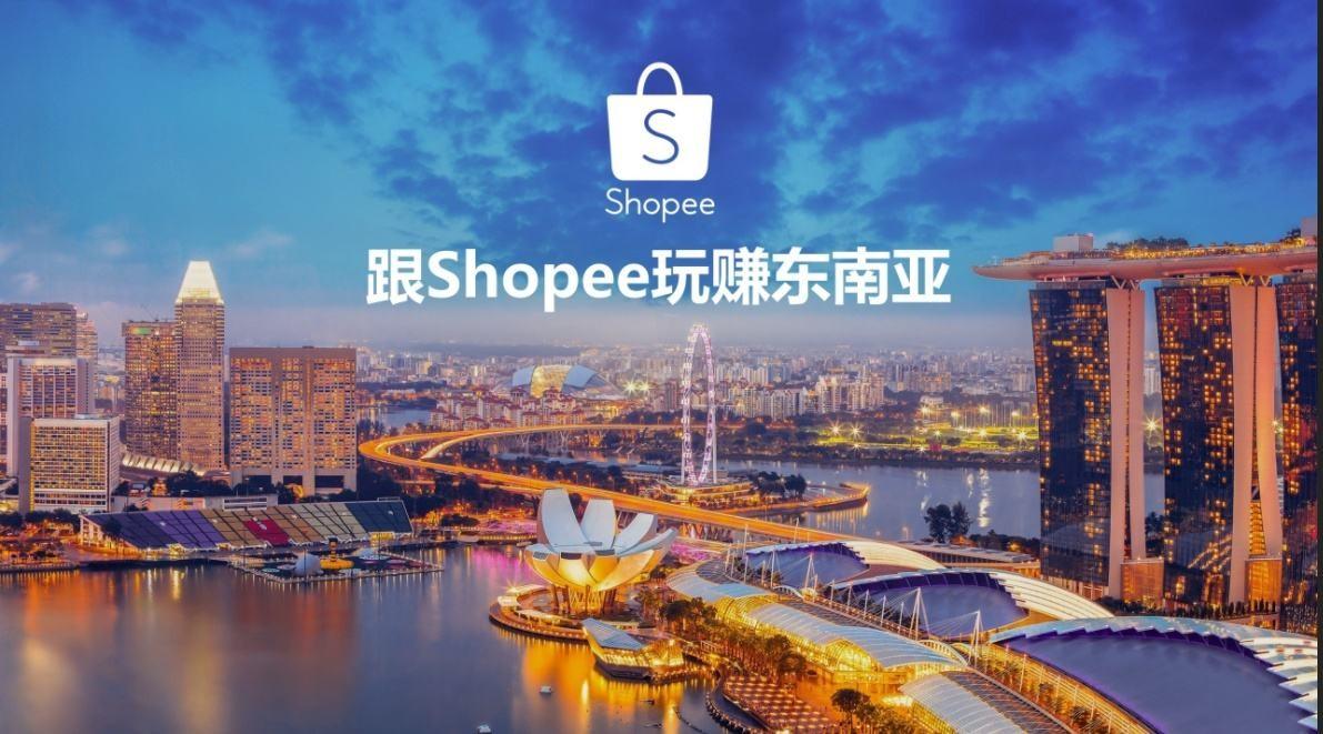 Shopee公布疫情期东南亚线上消费四大趋势