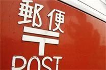 日本邮政第三财季决算纯利润同比减少7.6%